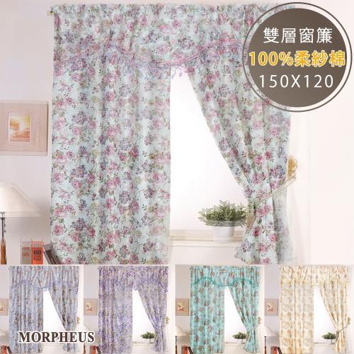 莫菲思-采風花語柔紗系列雙層窗簾 紛黃花華_150x120cm 10款花色任選