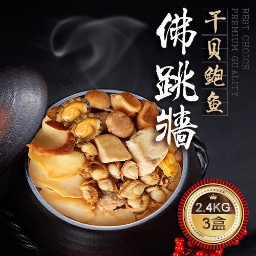 築地一番鮮-年菜必Buy-干貝風味佛跳牆3盒(2.4kg/盒)/