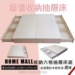 【HOME MALL-卡洛兒】雙人5尺雙邊六抽屜床底(雪松色)