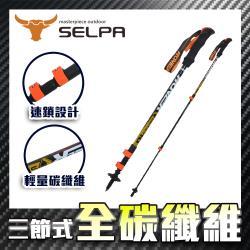 韓國SELPA 開拓者特殊鎖點三節式超輕碳纖維炫彩登山杖(三色任選)