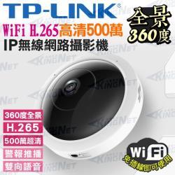KINGNET 監視器攝影機 TP-Link 500萬 5MP 網路攝影機 WIFI 遠端監看 全景監控 360度無死角 紅外線夜視 位移偵測