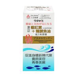 人生製藥渡邊 蝦紅素+精緻魚油複方軟膠囊60粒裝 X2入