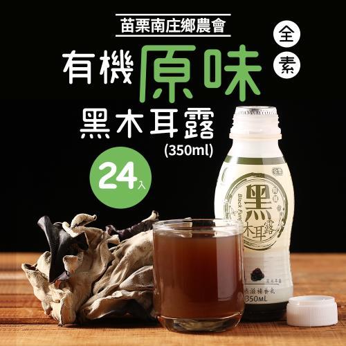 苗栗南庄鄉農會 有機黑木耳露-48瓶/組