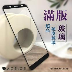 ACEICE for HTC U12 Life(2Q6E100)6吋滿版玻璃保護貼