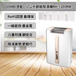 CHIMEI奇美 1級能效 12L節能除濕機RH-12E0RM