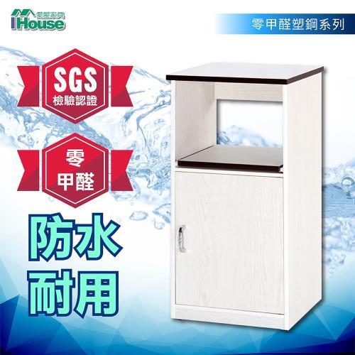 IHouse-零甲醛 環保塑鋼1托1門電器櫃(寬45深42高112cm)