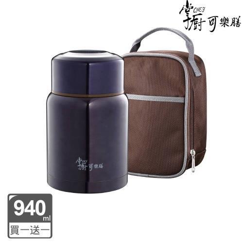 (買一送一)掌廚可樂膳 316不鏽鋼燜燒保溫罐杯超值組940ml(附提袋)