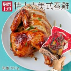海肉管家-香烤美式半隻春雞(2包/每包約380g±10%)