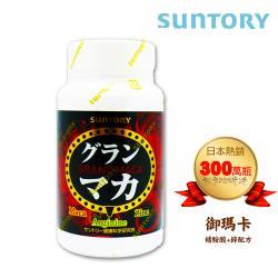 【SUNTORY三得利】御瑪卡 精胺酸+鋅  120顆/瓶