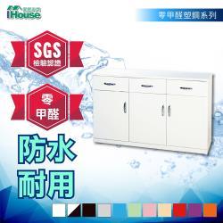 IHouse-零甲醛 環保塑鋼緩衝3門3抽碗盤櫃(寬122.5深42高81cm)