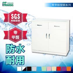 IHouse-零甲醛 環保塑鋼緩衝雙門2抽碗盤櫃(寬83深42高81cm)