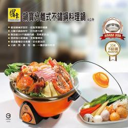 CookPower 鍋寶 4L分離式不鏽鋼多功能料理鍋/電火鍋 SEC-420-D
