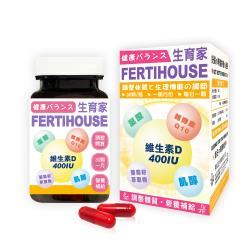 [FertiHouse 生育家]維生素D葉酸肌醇Q10膠囊(30顆/1月份)