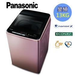 買就送餐具10件組★Panasonic國際牌13公斤雙科技變頻洗衣機(玫瑰金)NA-V130EB-PN(庫)