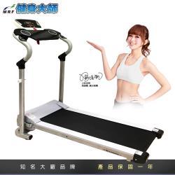 健身大師 超越平板免組裝心跳偵測電動跑步機