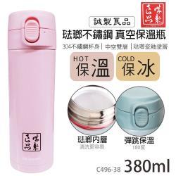 誠製良品 琺瑯超輕量真空不鏽鋼輕量保溫杯 380ml (三色)