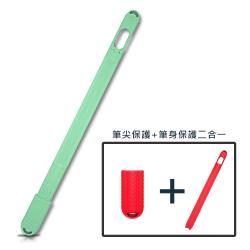 Apple pencil 蘋果手寫筆防滑筆身保護套+筆尖保護套 蘋果綠