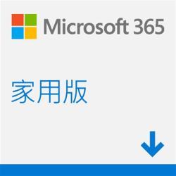 Microsoft 365 家用版 ESD數位下載,多國語言,12個月訂閱,最多6人授權
