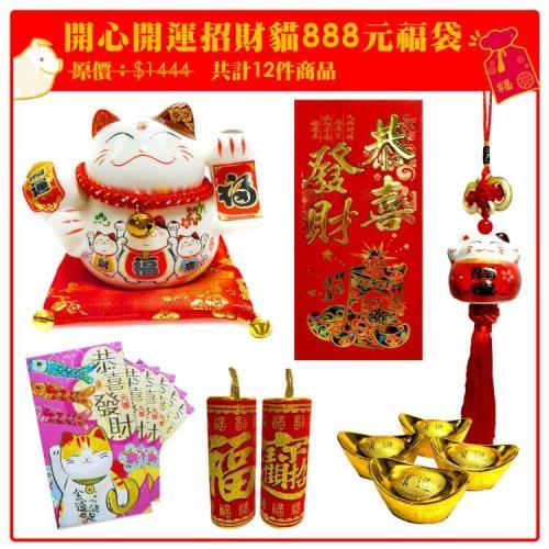 摩達客-農曆新年春節•開心開運招財貓888福袋超值組合