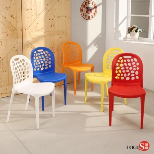 【LOGIS】創意鏤空塑膠餐椅 工作椅 休閒椅 書桌椅 北歐風 J011