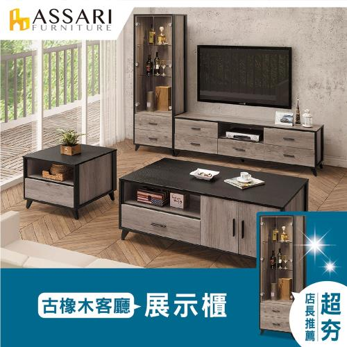ASSARI-古橡木高展示櫃(寬60*深40*高186)