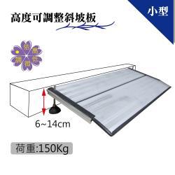 感恩使者 斜坡板 - 坡長35.5cm ZHCN1831-小型 (高度可調整 6~14cm 鋁合金 行動不便者 輪椅使用者使用)