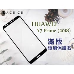 ACEICE  for   HUAWEI Y7 Prime 2018 ( 5.99吋 )滿版玻璃保護貼
