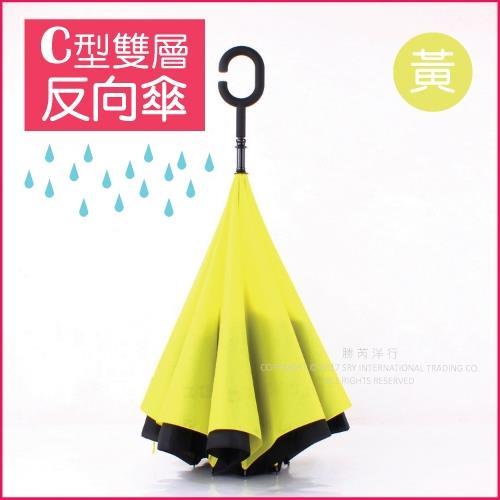 (生活良品)C型雙層反向傘-黃色 (晴雨傘 反向直傘 遮陽傘 防紫外線 反向雨傘 直立傘 長柄傘)