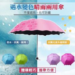 遇水變色晴雨傘 / 變色傘 -1組入 (五色可選)