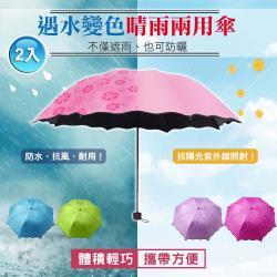 遇水變色晴雨傘 / 變色傘 -2組入 (五色可選)