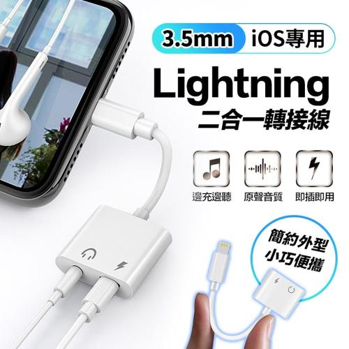 【買一送一】iPhone充電3.5mm/Lightning轉接線L1(免拆殼套)/