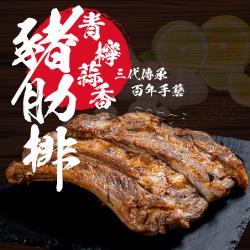 [老爸ㄟ廚房]BBQ吮指青檸香蒜豬肋排 2包組(400g±5%/包)