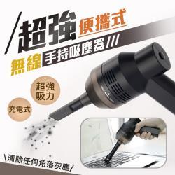 超強便攜式 無線手持吸塵器/車用吸塵器(USB充電)1入組