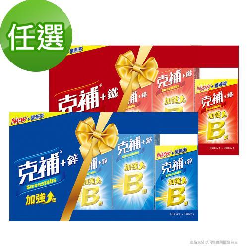 【克補】任選-B群+鋅/+鐵加強錠