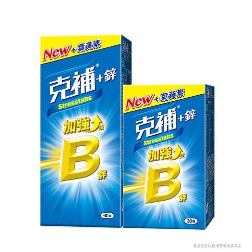 【克補】B群+鋅加強錠共90錠 (完整8種B群 B2增量2倍)
