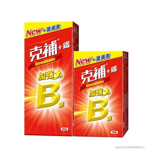 【克補】B群+鐵加強錠共90錠 (全新配方 添加葉黃素)