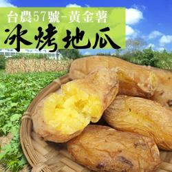 [老爸ㄟ廚房]台農57號黃金冰烤地瓜 3包組600g±5%/包