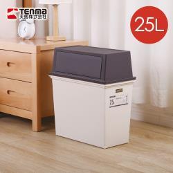 日本天馬 e-LABO寬型推掀式垃圾桶-25L
