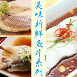 [賣魚的家]美味新鮮魚片 任選3片組 鯛魚/鱸魚/比目魚