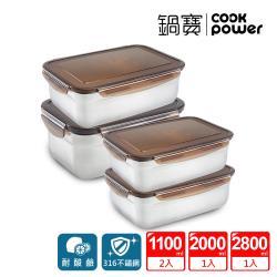 【CookPower鍋寶】316不鏽鋼保鮮盒大容量4入組 EO-BVS2801200111Z2