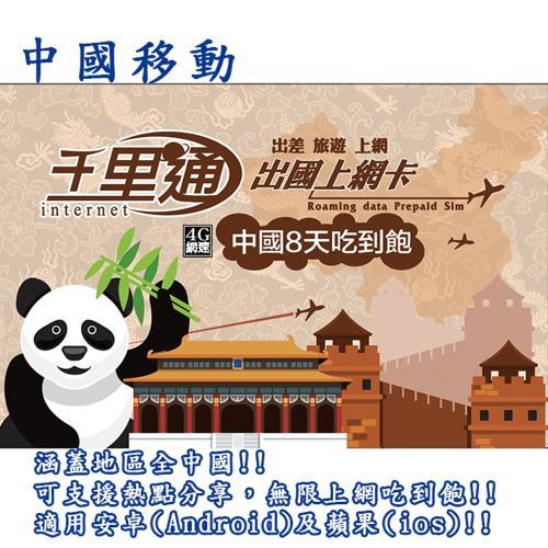 中國上網卡