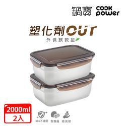 【CookPower鍋寶】316不鏽鋼保鮮盒保鮮2入組 EO-BVS2001Z2