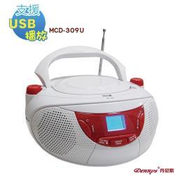 Dennys 丹尼斯 USB/FM/MP3/手提CD音響(MCD-309U)