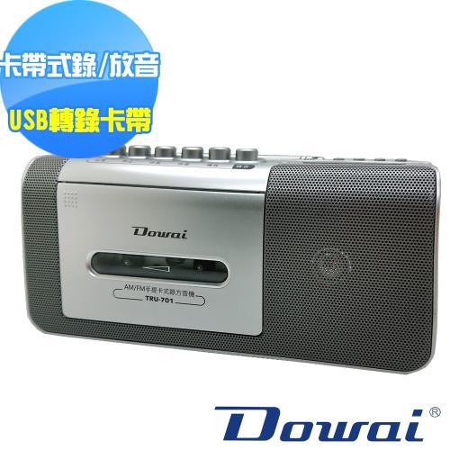 Dowai多偉AM/FM/USB卡式錄放音機