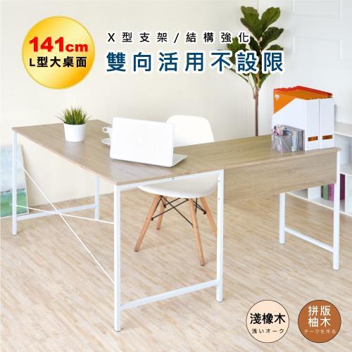 《HOPMA》工業風L型工作桌/雙向桌/辦公桌