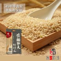 [第一稻場] 舞稻功夫-鮮糙米2包(2kg/ 包)