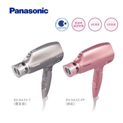 Panasonic國際牌 奈米水離子吹風機EH-NA32 (庫)(O)