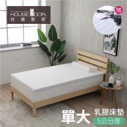 House Door 好適家居 天絲TENCEL纖維表布Q彈乳膠床墊5cm厚保潔組 單大3.5尺