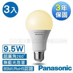 Panasonic 國際牌 超廣角 9.5W LED 燈泡 3000K 黃光 3入