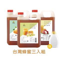 【尋蜜趣】台灣在地蜂蜜1200gX任選3入組(黃金/百花 口味任選)